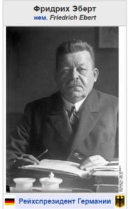 F.Ebert