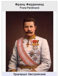 Frans-Ferdinand