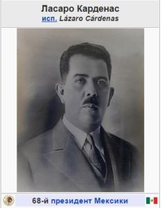 Lasaro Kardenas