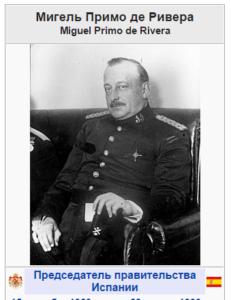 Migel Primo de Rivera