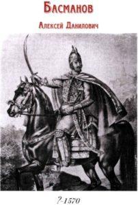 basmanov