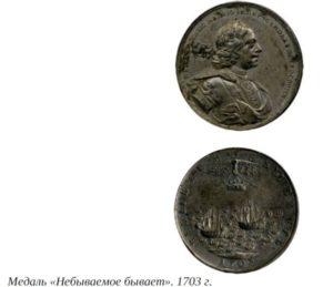medal1703