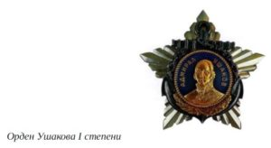 orden-ushakov