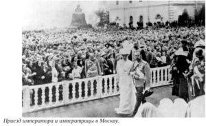 priezd-imperatora-i-imperatirsi-v-moskvu