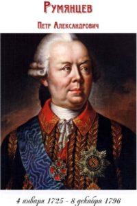 rumyansev