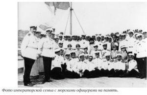 foto-imperatprskoy-semi-s-moryakami