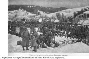 karpati-avstriyskievoysaka