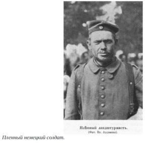 plenniy-nemeskiy-soldat
