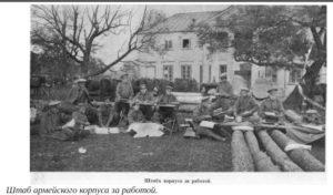 shtab-armesykogo-korpusa