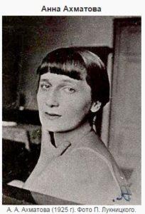 Ахматова, Анна Андреевна