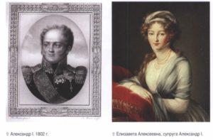 Александр I 1802г