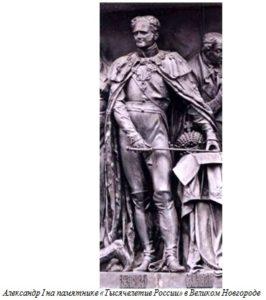 Александр I на памятнике «Тысячелетие России» в Великом Новгороде