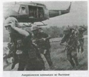 Американские коммандос во Вьетнаме