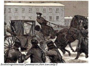 Бомбой народовольца Гриневицкого убит Александр II
