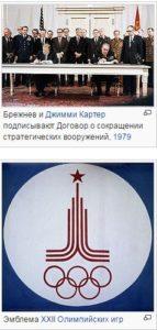Брежнев и Джимми Картер