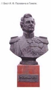 Бюст И. Ф. Паскевича в Гомеле