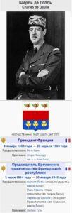 Де Голль, Шарль