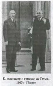 Де Голль и К.Аленауэр