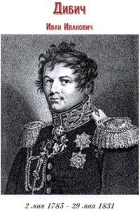 Дибич Иван Иванович