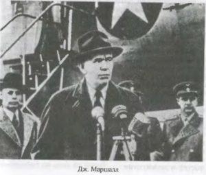 Дж. Маршалл