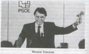 Ф.Гонсалес