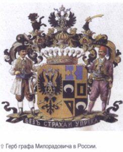Герб графа Милорадовича в России