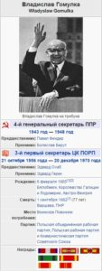 Гомулка Владислав