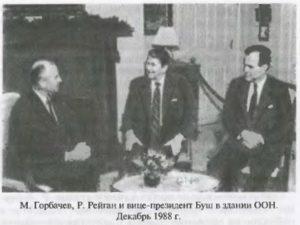 Горбачем Рейган Декабр 1988
