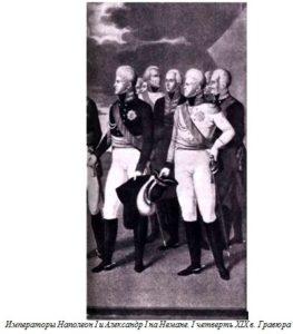 Императоры Наполеон I и Александр I на Немане. I