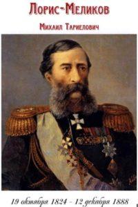 Лорис Меликов Михаил Тариелович