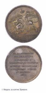 Медаль за взятие Эривани