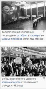 Молодёжь в Советском Союзе