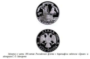 Монета в честь 300 летия Российского флота