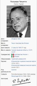 Пальмиро Тольятти