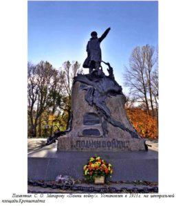 Памятник С. О. Макарову «Помни войну!». Установлен в 1913 г. на центральной площади Кронштадта