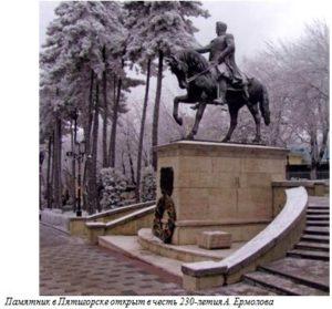 Памятник в Пятигорске открыт в чесить 230-летия А.Евролова