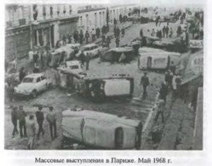 Париж май 1968г