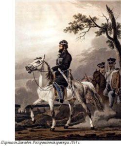 Партизан Давыдов. Раскрашенная гравюра. 1814 г.