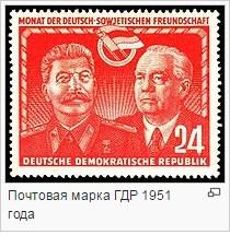 Почтовая марка ГДР 1951 года