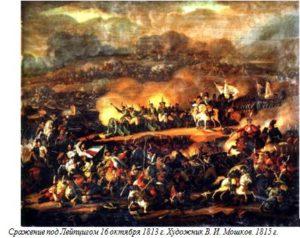 Сражение под Лейпцигом 16 октября 1813 г. Художник В. И. Мошков. 1815 г.
