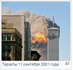 Тервкты 11 сентября 2001 года