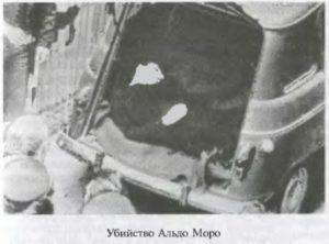 Убийсиво Альдо Моро