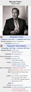 Гавел, Вацлав