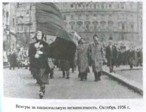 Венгры 1956г