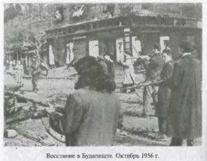 Восстание в Будапеште 1956г