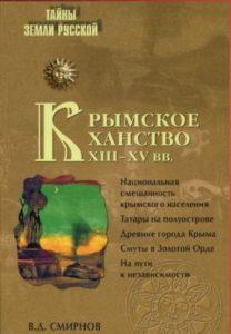 Крымское Ханство XIII—XV вв