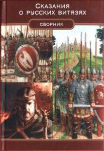 Сказания о Русских Витязях
