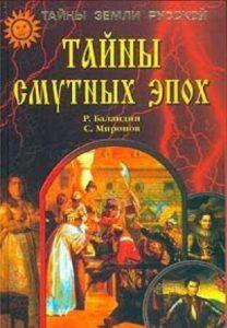 """Книга: """"Тайны Смутных Эпох"""""""