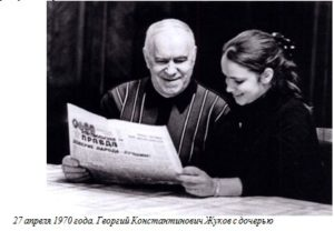 27 апреля 1970 года. Георгий Константинович Жуков с дочерью