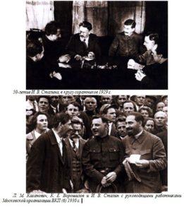 50 летие И. В. Сталина, в кругу соратников 1929 г.